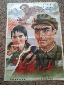 文革前电影宣传画14、英雄儿女(1964)长春电影制片厂,中国电影发行放映公司发行,规格1开,8品,缺肉修补。