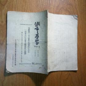 城市学习 1954增刊第一号