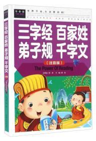 &(四色精装注音)常春藤:三字经 百家姓 弟子规 千字文