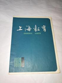 上海教育 月刊 1979-3
