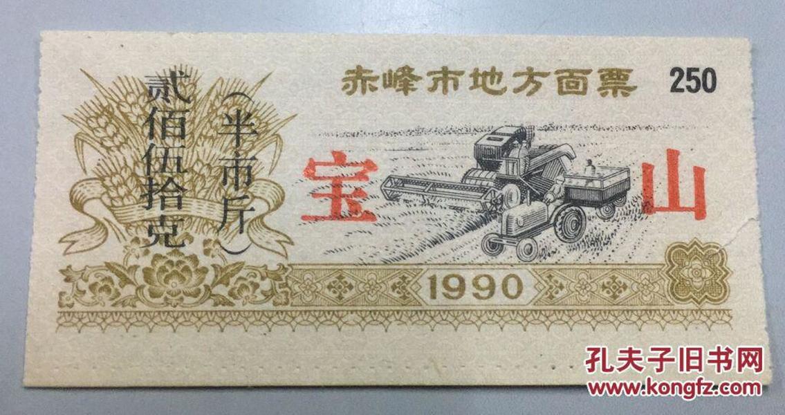 面票(半市斤,贰佰伍拾克)1990年赤峰市地方面票