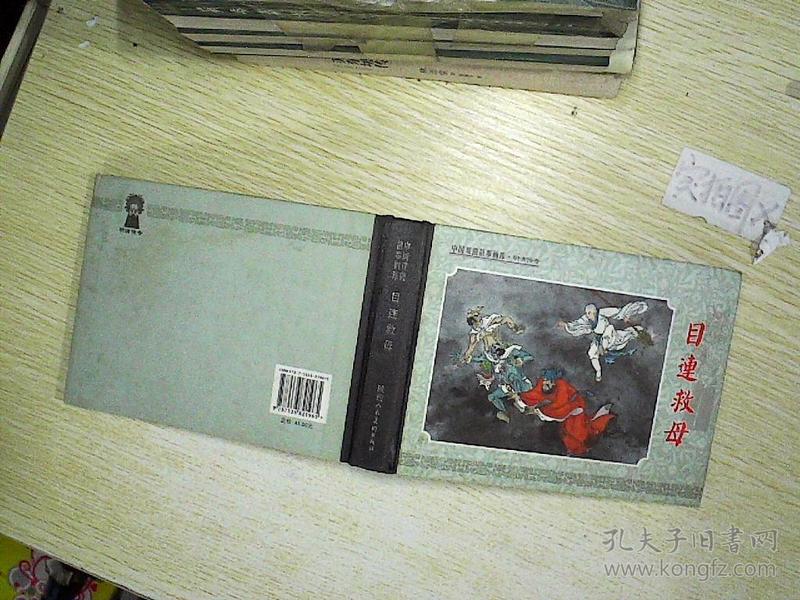 中国戏曲故事画库 目连救母(连环画) 。、