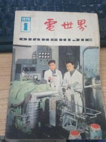 复刊号《电世界》1979年第1期