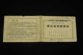 50年代 上海市人民京剧团 戏单《梁山伯与祝英台》 王熙春等