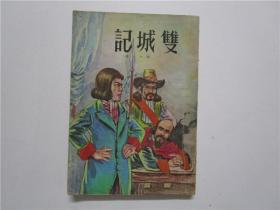 双城记 (香港中国出版社 1974年再版)
