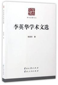 李英华学术文选