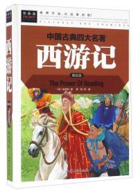 (彩图精装版)常春藤:中国古典四大名著:西游记(美绘版)