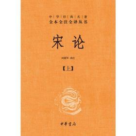 宋论(精装,全二册)--中华经典名著全本全注全译丛书
