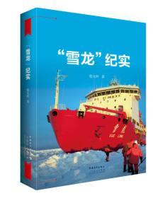 中国当代纪实文学:雪龙纪实