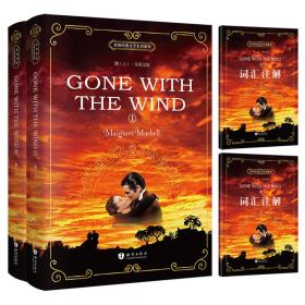飘 Gone with the Wind 全英文版 世界经典文学名著系列(上下册)
