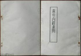 黄帝内经素问+灵枢经(影印本)二册合售