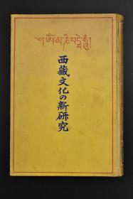 《西藏文化的新研究》 硬精装一册全 多珍贵图片 附支那全图  青木文教 著  1940年 有光社发行