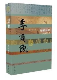 中国历史文化名人传丛书:锦瑟哀弦.李商隐传(精装)