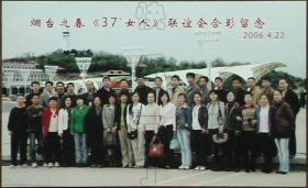 照片-烟台之春《37°女人》联谊会合影留念