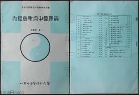 高等中西医结合院校参考用书-内经选辑与中医理论