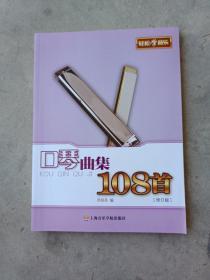 轻松学音乐:口琴曲集108首(修订版)