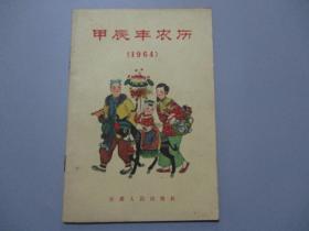 甲辰年农历(1964)
