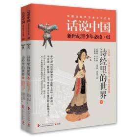 话说中国02·诗经里的世界