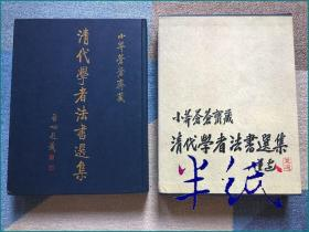 小莽苍苍斋藏清代学者法书选集  1995年初版精装带函套