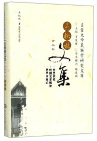 吴秋林文集(第2卷)/吉首大学民族学研究文库