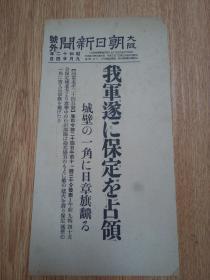 1937年9月24日【大坂朝日新闻 号外】:我军保定占领,城壁一角日章旗的翻飞
