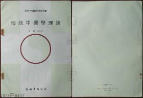 高等中西医结合院校用书-传统中医学理论