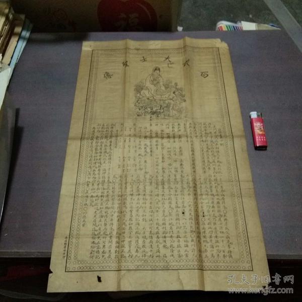 白衣大士圣像(南通翰墨林石印)(民国纸品)(4开大小)(仅见)