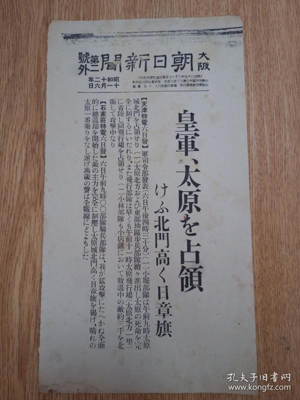 1937年11月6日【大坂朝日新闻 号外】:皇军太原占领