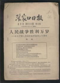 张家口日报(1965年9月3日,人民战争胜利万岁)2018.9.22日上