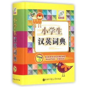 小学生汉英词典-彩色版