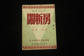 50年代前后 杭州联艺通俗话剧团 《歌唱大喜剧——闹新房》 少见剧目