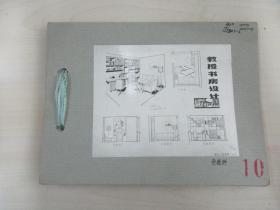 清华大学建筑系旧藏照片资料 书房、宿舍设计 一套6张 设计者许 懋 彦等 尺寸13.5×10.5厘米 尺寸大小不一