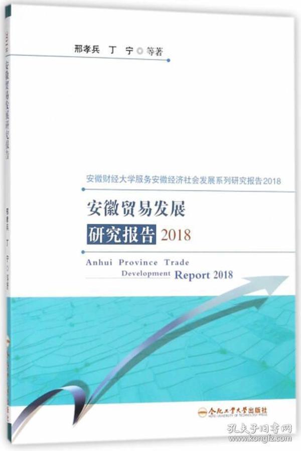 安徽贸易发展研究报告2018