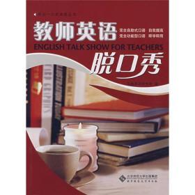 秀出一口好英语丛书:教师英语脱口秀