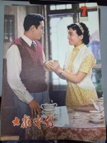 《大众电影 1981.7》雄伟壮丽的革命历史画卷——介绍影片[南昌起义]、一部有纪念意义的影片、应当尊重京剧艺术的特色、为革命理想奋斗终生的人....