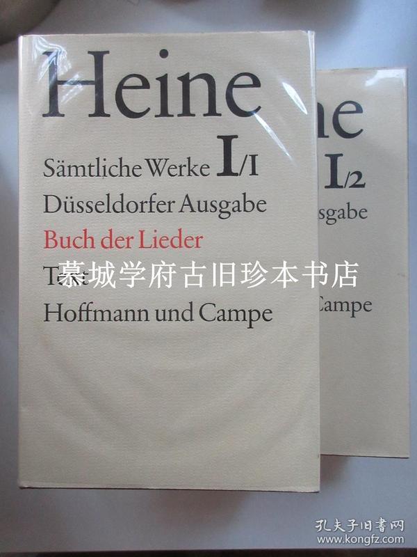 最新/最全/权威杜塞尔多夫版《历史评注本海涅全集》第一卷《诗歌集》上下册(全)(单诗初版与《集》版平行排列!)Heinrich Heine: Sämtliche Werke. Historisch- kritische Gesamtausgabe der Werke