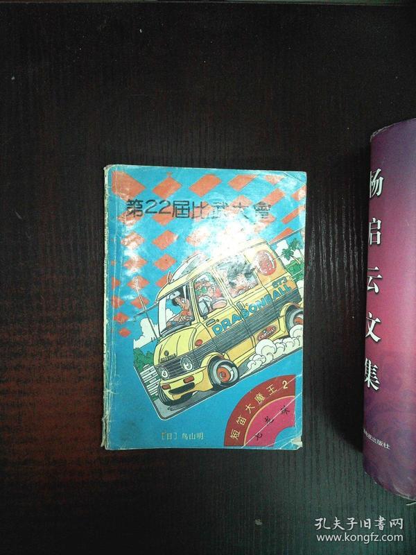 七龙珠漫画-短笛大魔王卷2