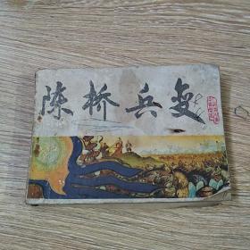 连环画 陈桥兵变(品相不好)