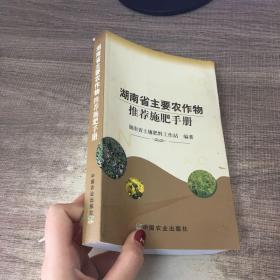 湖南省主要农作物推荐施肥手册