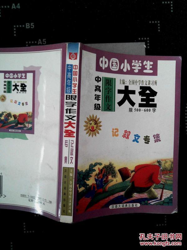 中国小学生中高作文限字专集大全.记叙文小学滩北面年级图片