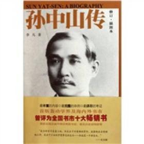 民国人物传记丛书:孙中山传