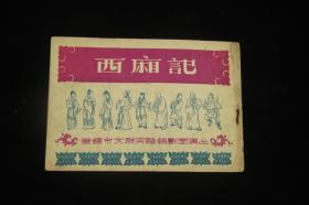 50年代前后 无锡市文联实验锡剧团 戏单 《西厢记》