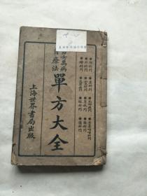 民国线装   单方大全(一册全)