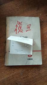 复旦月刊 1959年8-12期