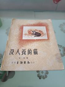 五十年代绘图小说《没人养的猫》