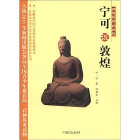 文化中国丛书:宁可谈敦煌