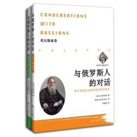 与俄罗斯人的对话-两个世纪社会进化的系统论观点-(全二册)