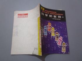 科学的发现(4)——元素周期表的故事(少年百科丛书)