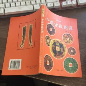 中国古钱目录 [2006年版] 收藏与投资珍品