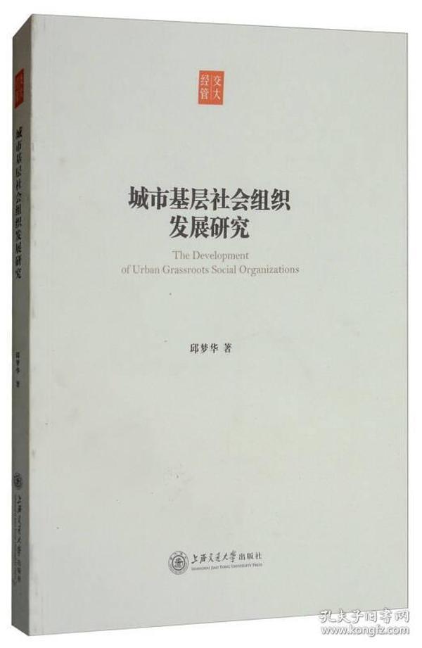 城市基层社会组织发展研究